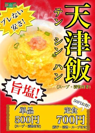 創業60年の名物餃子×食べ放題 ミンミン 浜松町店 メニューの画像