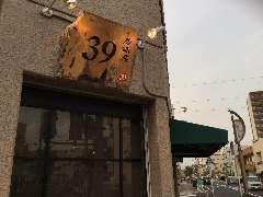 居酒屋39