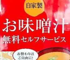 お寿司やさんのこだわり無料味噌汁