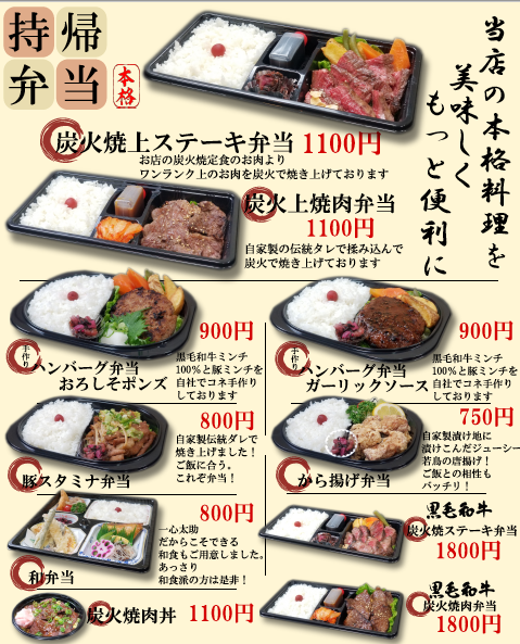さかもとグルメの郷 富田林店 〜一心太助〜