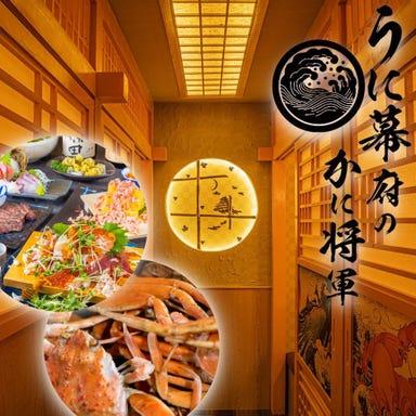 完全個室居酒屋 うに幕府のかに将軍 品川店 メニューの画像