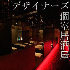 個室居酒屋×焼き鳥 地鶏坊主金山北寺 コースの画像