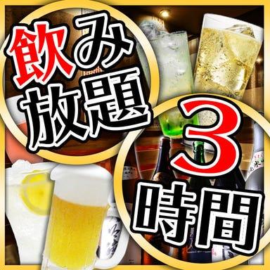個室居酒屋×焼き鳥 地鶏坊主金山北寺 メニューの画像