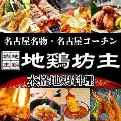 個室居酒屋×焼き鳥 地鶏坊主金山北寺