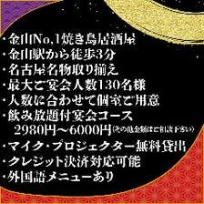 貸切宴会20名様〜ご対応