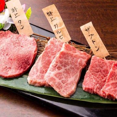 新宿一軒家個室焼肉 百済  メニューの画像