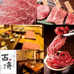 新宿一軒家個室焼肉 百済