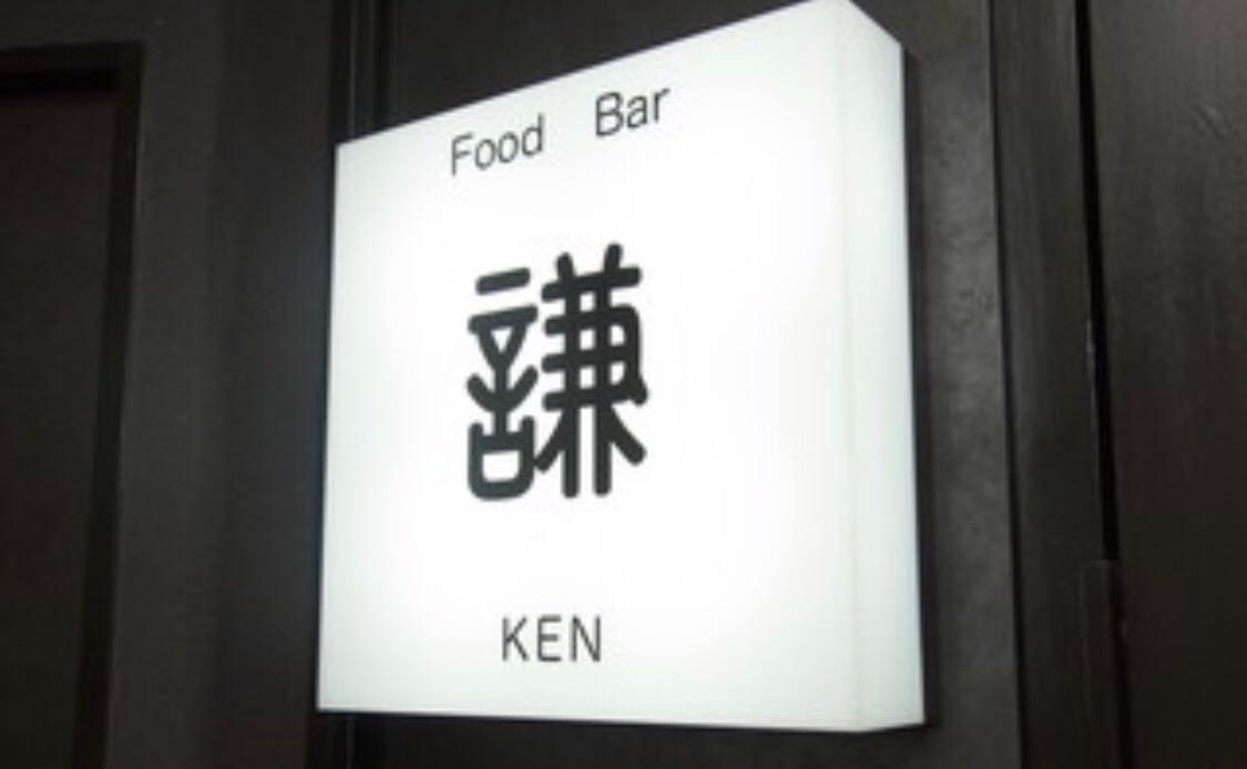 Food Bar 謙