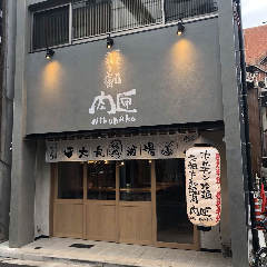 広島ホルモン・冷麺・たれ焼肉 肉匣 宮通り店