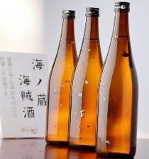 〈海ノ蔵 海賊酒〉