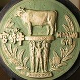 宮崎県のより良き宮崎牛づくりを推進する団体からお墨付き!