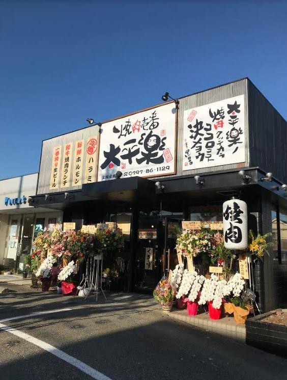 焼肉壱番 太平樂