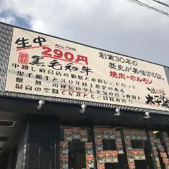 焼肉壱番 太平樂 宝塚安倉店
