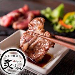 レトロ肉バル 炙りやん 横須賀中央