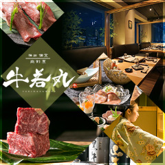 夜景×個室 肉割烹 牛若丸 梅田店