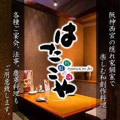 はたごや 阪神西宮駅店