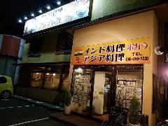 ポカラ インド・アジアレストラン