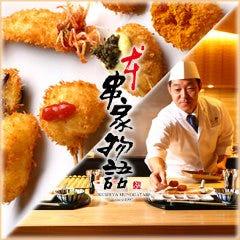 Honkushiya Monogatari Oemuhoterunikkobiru