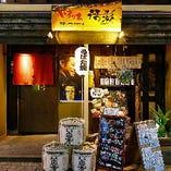 【駅近&夜中までOK】 阪急西宮北口駅徒歩2分の立地!週末は翌2:00まで営業しております