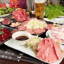 【極上肉 堪能フルコース】こだわりの極上肉15品も堪能できる贅沢!2H飲み放題付 15品 10,000円