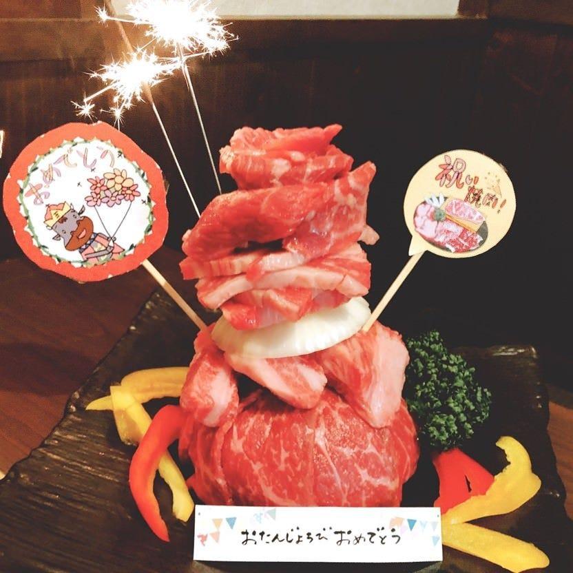 肉ケーキで誕生日や記念日をお祝い!