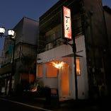 「勝田台駅」南口より徒歩3分。赤い看板が目印です!皆様のご来店を心よりお待ちしています。