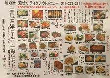 【テイクアウト 】 2000円ご注文ごとに缶ビール(アサヒスーパードライ350ml)1缶プレゼント!
