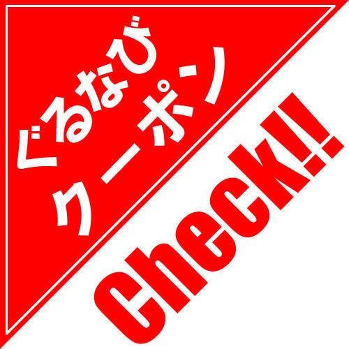 【日~木曜日限定】2時間単品フリー飲み放題 クーポン利用で→1800円!