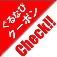 【日~木曜日限定】2時間単品フリー飲み放題 クーポン利用で→1980円!