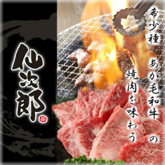 炭火焼肉ホルモン酒場 仙次郎 小田原店
