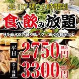 【食べ飲み】 2750円~2時間食べ飲み放題!