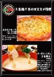 Kオリジナル!パイピザ&チーズフォンデュ