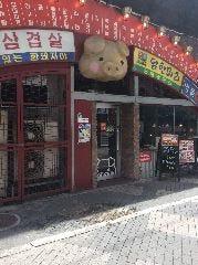 左手に豚(トンイヨン)が目印のお店が当店です。