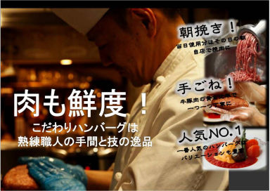 66DINING 六本木六丁目食堂 浅草EKIMISE店 こだわりの画像