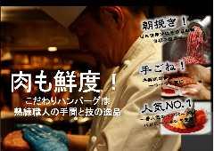 66DINING 六本木六丁目食堂 浅草EKIMISE店