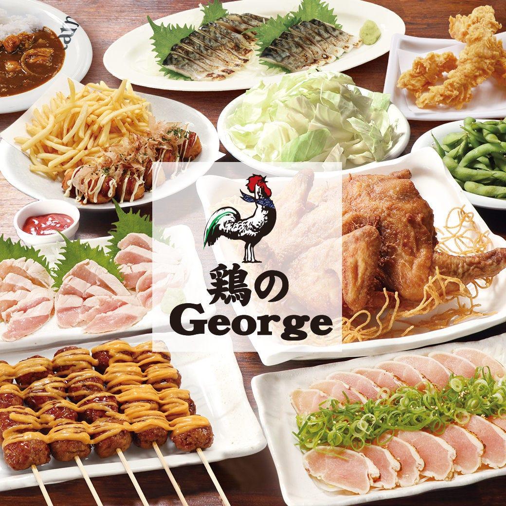 鶏のジョージ 蒲生西口駅前店