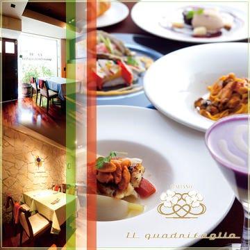 イタリア料理 イル・クアドリフォーリオ