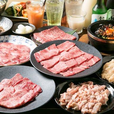 焼肉 大仙 本店 コースの画像