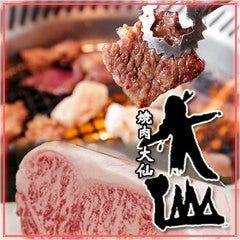 焼肉 大仙 本店