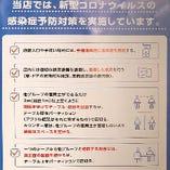 ★お客様に安心してお食事を楽しんでいただくため、様々な感染症対策を実施中です。