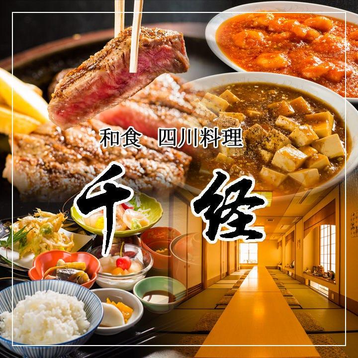 和食 四川料理 千経