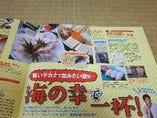雑誌「るるぶ」今田知らない大阪グルメ(P106)に載りました!サバンナのお二人もクエの美味しさに絶賛!
