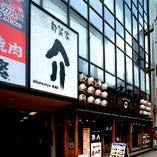 大宮駅東口から徒歩5分!この看板が目印です