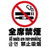 2020年4月1日より全席禁煙