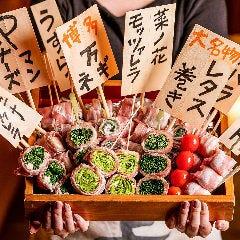 野菜巻き盛り5本