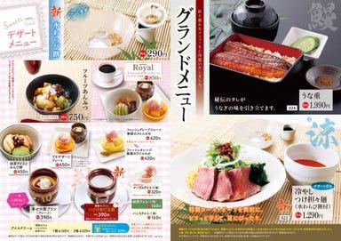 すし・創作料理 一幸 武石インター店  メニューの画像