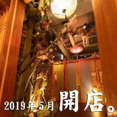 全席個室・創作和食 響‐HIBIKI‐ 川越駅前店