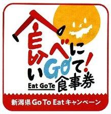 Go To Eat食事券使えます♪