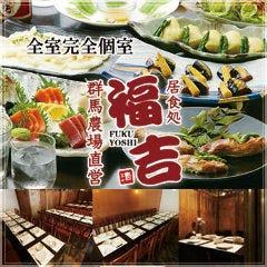 上州牛と個室居酒屋 福吉 新宿西口店