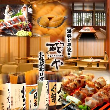 【全席個室】海鮮と串焼 珀や (ひゃくや)札幌駅北口店 店内の画像